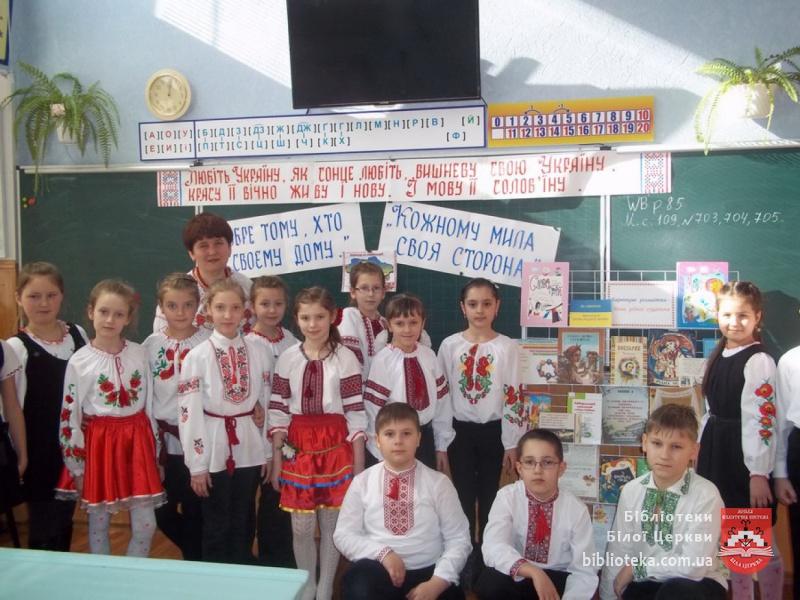 Свято рідної мови з учнями 3Б класу БЗШ №11