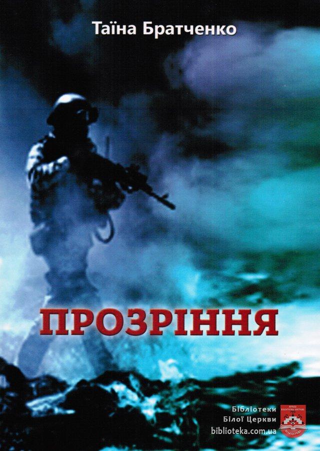 Життєві історії від Таїни Братченко