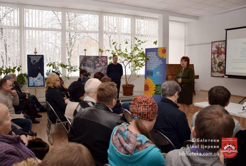 Презентація проекту «Нові можливості розвитку громади Білої…