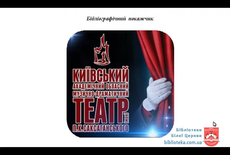 Київський академічний обласний музично-драматичний театрімені Панаса Саксаганського