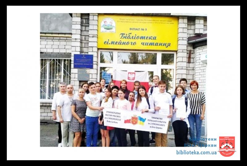 Співпраця бібліотек Білої Церкви з культурними товариствами національних меншин міста