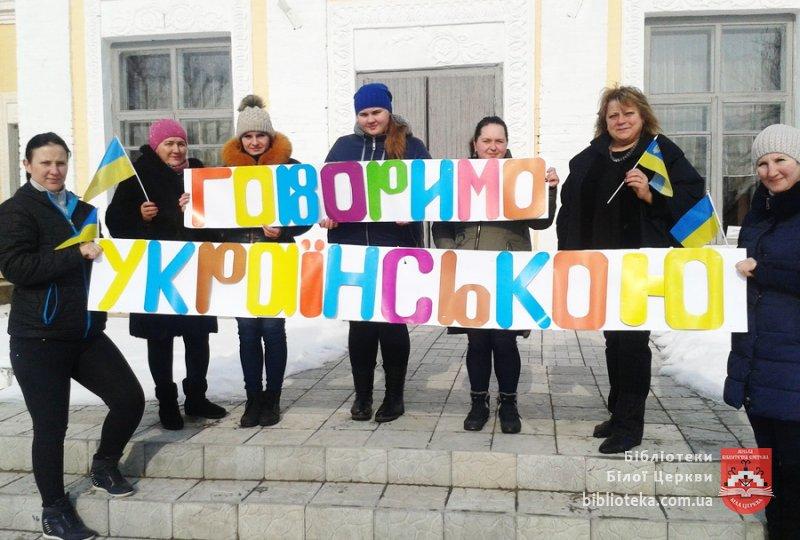 Говоримо українською