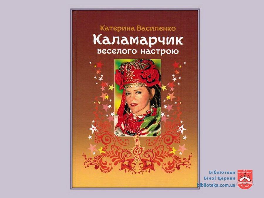 «Каламарчик веселого настрою» Катерини Василенко