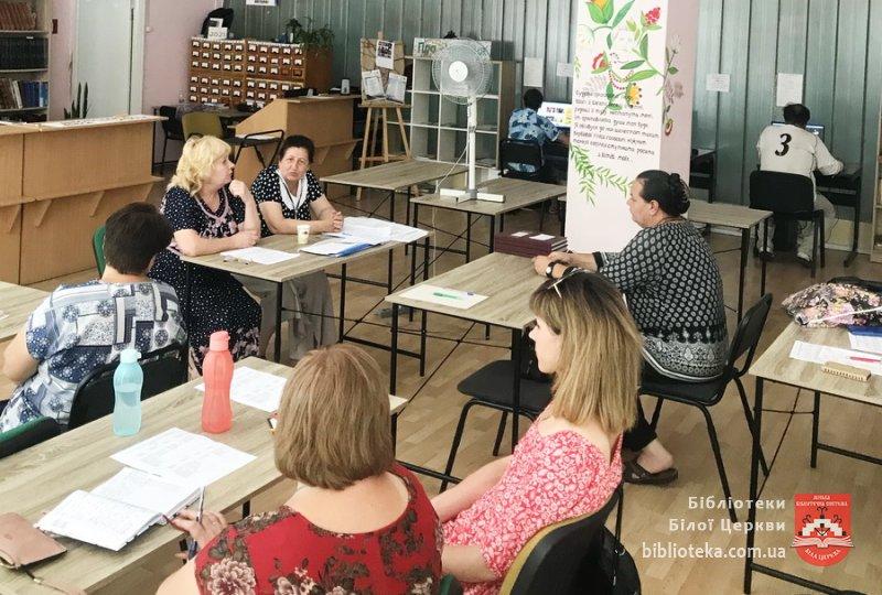 Зустріч з бібліотечними працівниками сіл Білоцерківської міської ТГ
